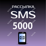 Пакет SMS 5000
